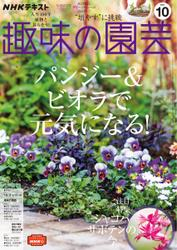 NHK 趣味の園芸 (2021年10月号)