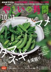 NHK 趣味の園芸 やさいの時間 (2021年10月・11月号)
