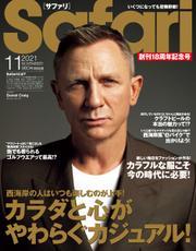 Safari(サファリ) (2021年11月号)