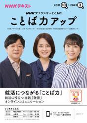 NHK アナウンサーとともに ことば力アップ (2021年10月~2022年3月)