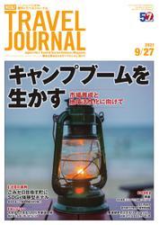 週刊トラベルジャーナル (2021年9/27号)