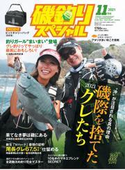 磯釣りスペシャル (2021年11月号)