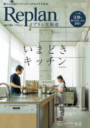 Replan 北海道 (vol.134)