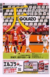 EL GOLAZO(エル・ゴラッソ) (2021/09/24)