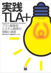 実践TLA+
