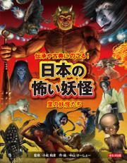 日本の怖い妖怪 里の妖怪