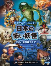 日本の怖い妖怪 水辺と道の妖怪たち