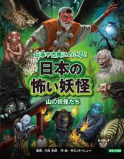 日本の怖い妖怪 山の妖怪たち