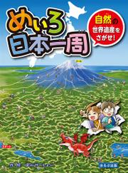 めいろ日本一周 自然の世界遺産をさがせ!