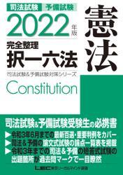 2022年版 司法試験&予備試験 完全整理択一六法 憲法