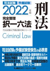 2022年版 司法試験&予備試験 完全整理択一六法 刑法