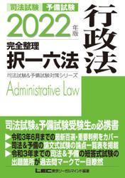 2022年版 司法試験&予備試験 完全整理択一六法 行政法