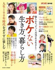 ゆうゆう (2021年11月号増刊)