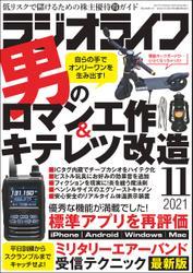 ラジオライフ2021年 11月号