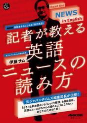 【音声DL付】NHK 高校生からはじめる「現代英語」 記者が教える英語ニュースの読み方