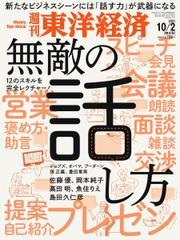 週刊東洋経済 (2021年10/2号)