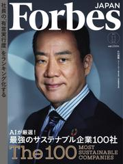 Forbes JAPAN(フォーブス ジャパン)  (2021年11月号)