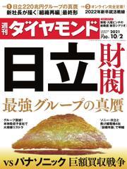 週刊ダイヤモンド (2021年10/2号)