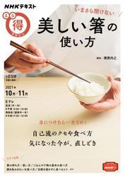 NHK まる得マガジン (いまさら聞けない 美しい箸使い2021年10月/11月)