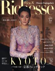 Richesse(リシェス) (No.37)