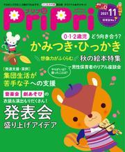 PriPri(プリプリ) (2021年11月号)