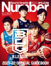 Number PLUS B.LEAGUE 2021-22 OFFICIAL GUIDEBOOK Bリーグ2021-22 公式ガイドブック (Sports Graphic Number PLUS(スポーツ・グラフィック ナンバープラス))