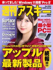 週刊アスキーNo.1354(2021年9月28日発行)