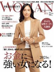PRESIDENT WOMAN Premier(プレジデントウーマンプレミア) (2021年秋号)