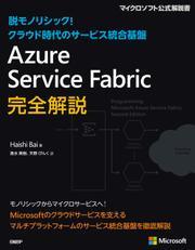 脱モノシリック! クラウド時代のサービス統合基盤 Azure Service Fabric完全解説