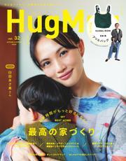 HugMug(ハグマグ) (Vol.32)
