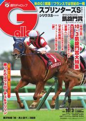 週刊Gallop(ギャロップ) (2021年10月3日号)
