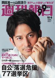 週刊朝日 (10/8号)