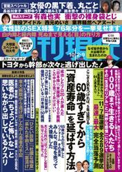 週刊現代 (2021年10/2・9号)