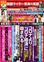 週刊ポスト (2021年10/8号)