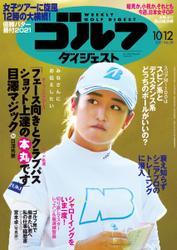 週刊ゴルフダイジェスト (2021/10/12号)