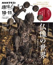 NHKテレビ 趣味どきっ!(月曜) (アイドルと旅する 仏像の世界2021年10月~11月)