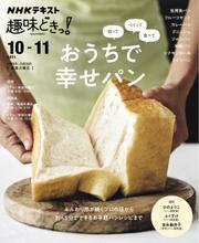 NHKテレビ 趣味どきっ!(火曜) (知って つくって 食べて おうちで幸せパン2021年10月~11月)