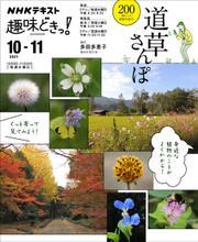 NHKテレビ 趣味どきっ!(水曜) (道草さんぽ2021年10月~11月)