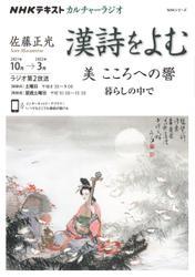 NHK カルチャーラジオ 漢詩をよむ (美 そのこころへの響 暮らしの中で2021年10月~2022年3月)