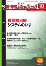 映像情報メディカル (通巻969号)