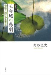 仏教小説 王舎城の悲劇:物語で読む浄土真宗