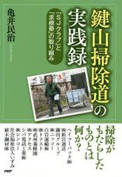 「鍵山掃除道」の実践録