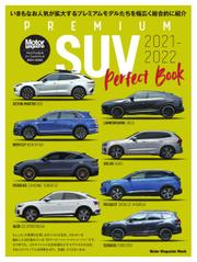 Motor Magazine Mook(モーターマガジンムック) (PREMIUM SUV Perfect Book 2021-2022)