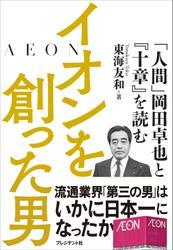 イオンを創った男――「人間」岡田卓也と『十章』を読む