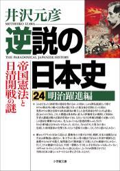 逆説の日本史24 明治躍進編 帝国憲法と日清開戦の謎