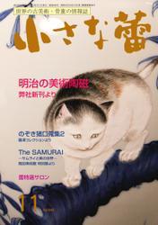 小さな蕾 (No.640)