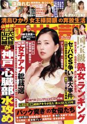 週刊アサヒ芸能 [ライト版] (10/7号)