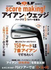 増刊 ゴルフダイジェスト (2021年11月号臨時増刊「score making! アイアン・ウェッジ」)