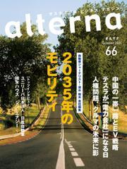 オルタナ (No.66)