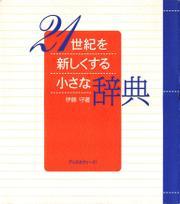 21世紀を新しくする小さな辞典